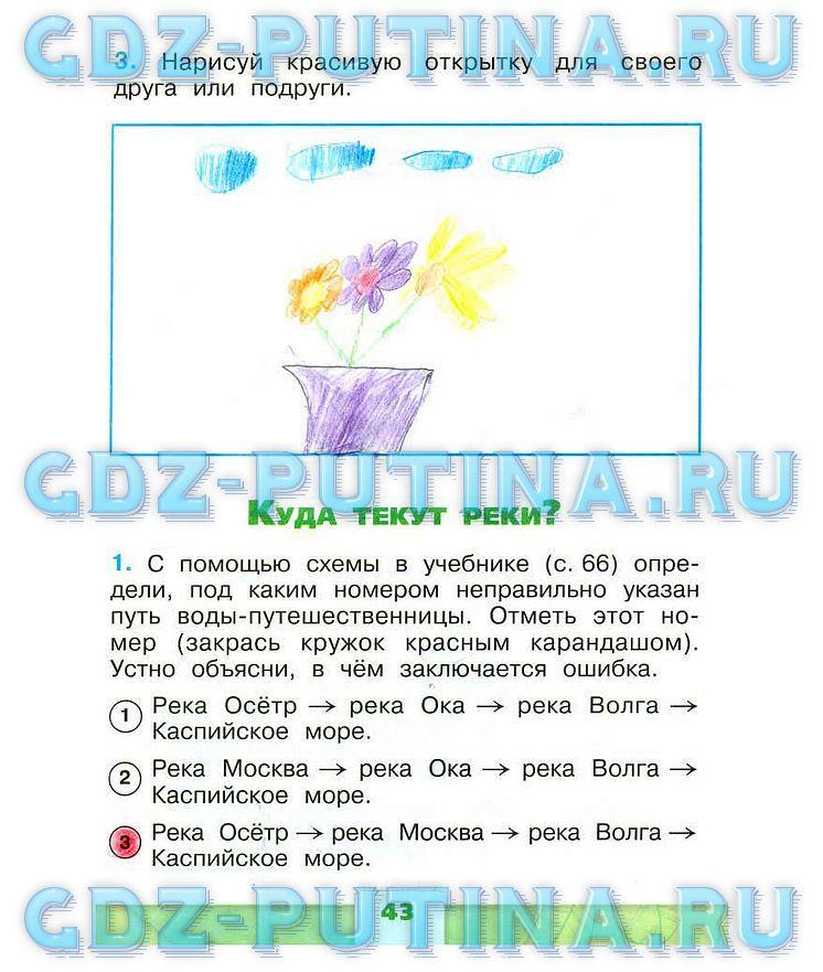 открытка другу или подруге окружающий мир для того