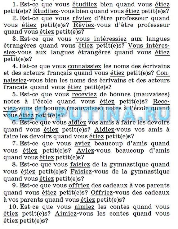 Французский чумак 2014 гдз 6 класс французька мова