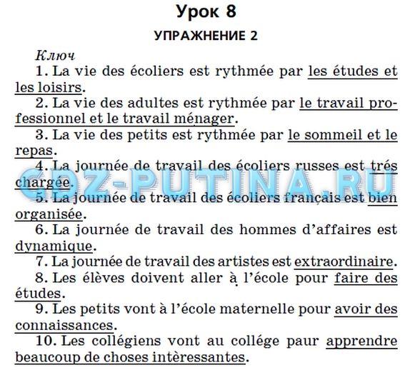 Французский чумак 2014 гдз 6 класс Французский язык