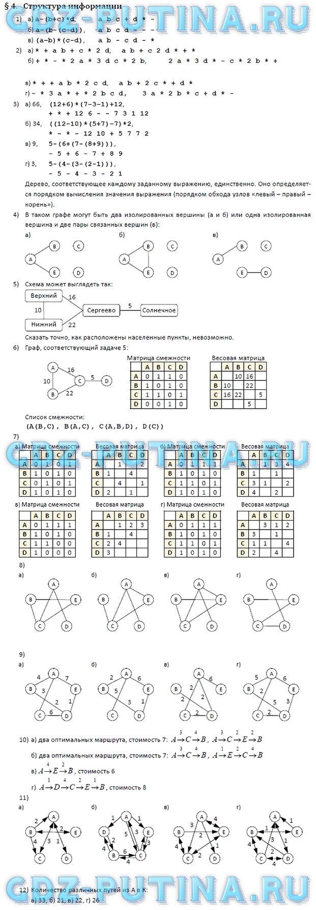 Гдз по информатики 10 класс решение задач физ мат решение задач
